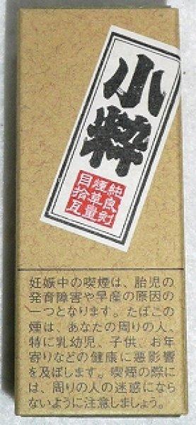 画像1: 小粋 (こいき) (1)