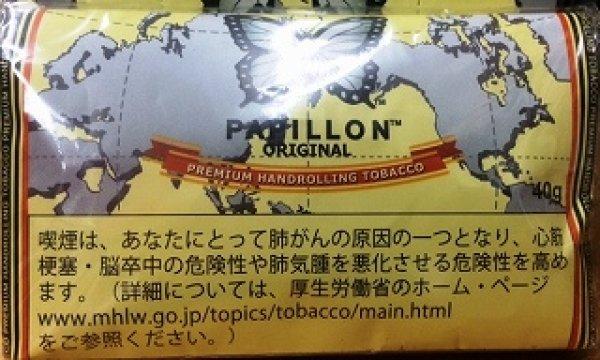 画像1: パピヨン オリジナル(PAPILLON ORIGINAL) (1)