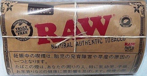 画像1: ロウ クラシックシャグ(RAW) (1)