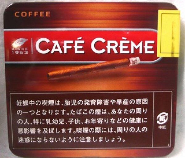 画像1: カフェクレーム コーヒー (1)
