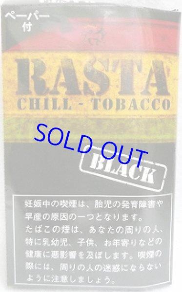 画像1: ラスタ・ブラック (1)