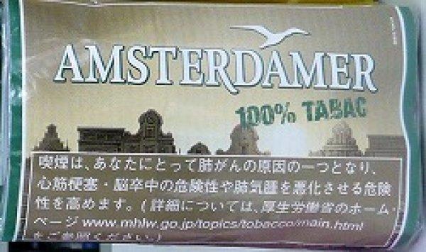 画像1: アムステルダマー 100%タバック (1)