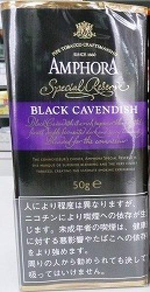 画像1: アンホーラ・ブラック・キャベンディッシュ (1)