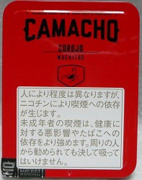 画像1: カマーチョ コロホ マチトス (1)