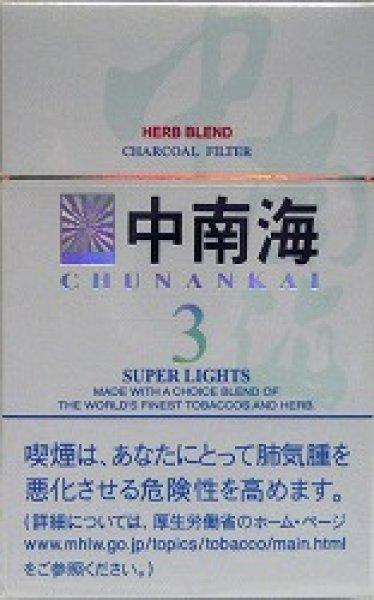 画像1: 中南海スーパーライト (1)