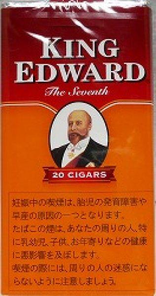 画像1: キングエドワード・フィルター・シガー (1)
