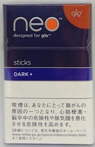 画像1: ネオ・ダーク・プラス・スティック(neo sticks DARK+) (1)