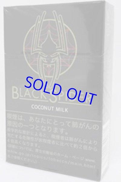 画像1: ブラックスパイダー ココナッツミルク (1)