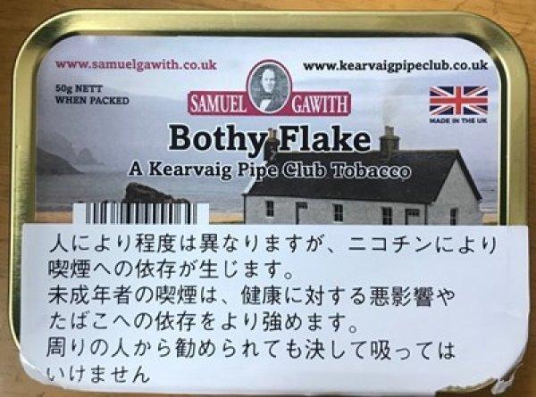 画像1: サミュエル・ガーウィズ ボシー フレイク(Bothy Flake) (1)