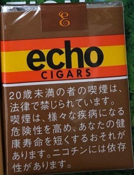 画像1: エコー シガー (1)