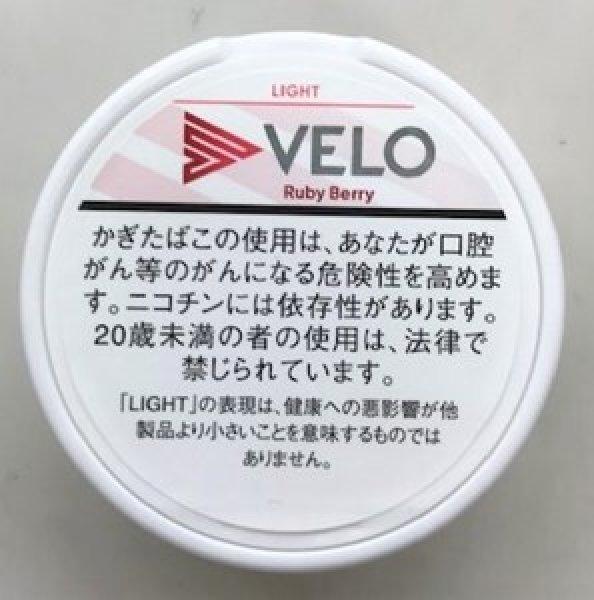 画像1: ベロ・ルビー・ベリー・ライト・ナノ (1)