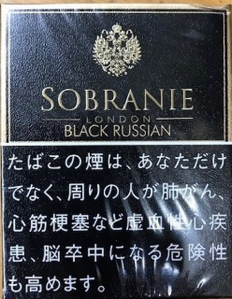 画像1: ソブラニー ブラック・ロシアン (1)